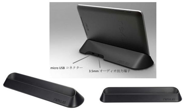 Dock accessory for the Asus Nexus 7 coming soon to Australia.