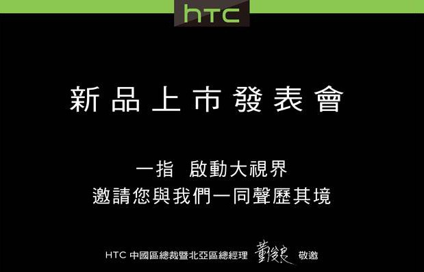 HTC One Max hinted at in October 18th Launch invite