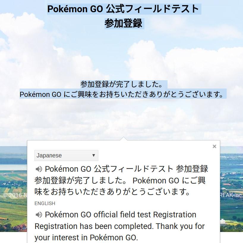 pokemon-go-arigato