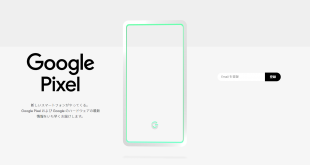 Google Pixel 3 page updated, in Japan